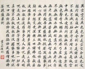 I dipinti di calligrafia