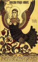 Bird Of Paradise Sirin 1905