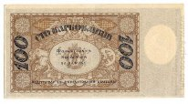 100 Karbovanets Of The Ukrainian State Revers 1918