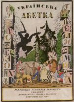 Cover Of Album Ukrainian Alphabet 1917