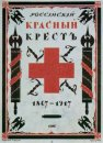 Cover For The Book The Russian Red Cross 1867 1917 1917