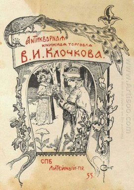 Bookplate Of V I Klochkov 3