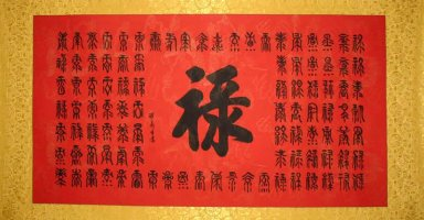 Lu-Cause-Hundred words - Chinese Painting