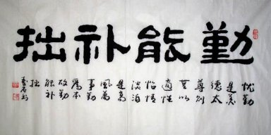 Hard can improve the shortcomings - Chinese Painting