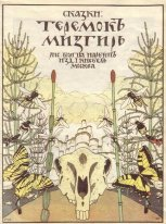Cover Of Fairy Tales Teremok Mizgir 1910