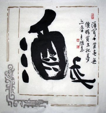 Wine-one character one poetry - Chinese Painting