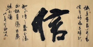 Integrity-Beautiful calligraphy - Chinese Painting