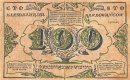 100 Karbovanets Of The Ukraina Nasional Republik Revers 1917