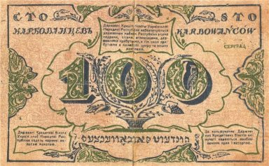 100 Karbovanets Of The Ukrainian National Republic Revers 1917