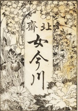 Title Page Is Decorated With A Lot Of Flowers