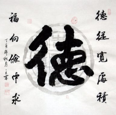 Moral - Chinese Painting