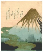 Mt. Fuji Above the Clouds, copy after Hokkei's print from the se