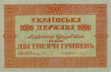 Design Of Two Thousand Hryvnias Bill Of The Ukrainian National R