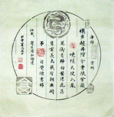 Tang - Chinese Painting