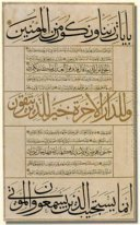 Sura Al-An'am written in Muhaqqaq, Thuluth and Naskh calligraphi