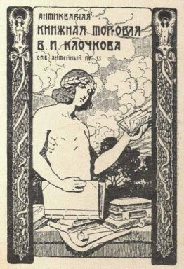Bookplate Of V I Klochkov 1