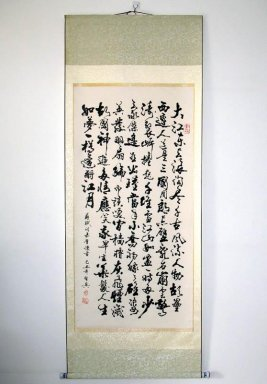 Motivational, Poetry - Mounted - Chinese Painting