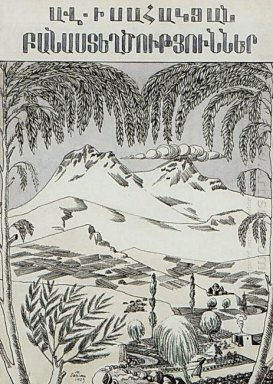 Cover Of A Isahakyan S Book Of Poems 1929