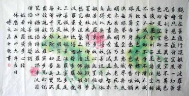 Heart Sutra-With Lotus - Chinese Painting