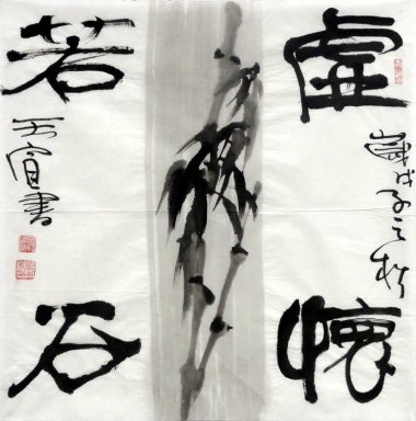 Open-minded - Chinese Painting