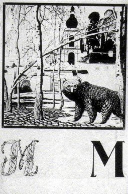 Sheet M From The Album Ukrainian Alphabet 1917