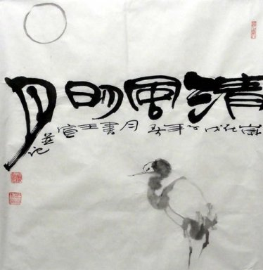 Moon breeze-The combination of calligraphy and figure - Chinese