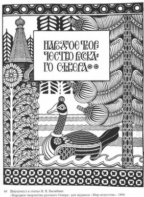 Russian Folk Art Illustration For The Magazine World Of Art 1904