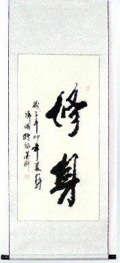 Life Wisdom - Mounted - Chinese Painting