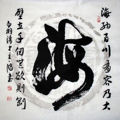 Sea-one character one couplet - Chinese Painting