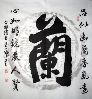 Orchid-one character one couplet - Chinese Painting