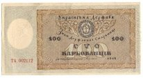 100 Karbovanets Of The Ukrainian State Avers 1918
