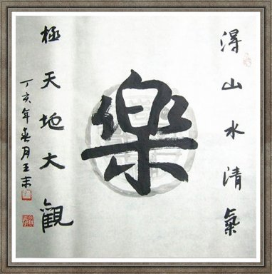 Happy - Chinese Painting