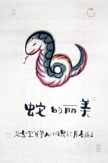 Chinese Animals-Snake Painting