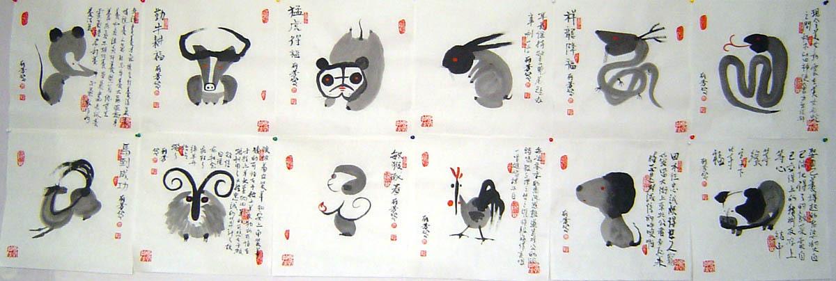 Chinese Zodiac Animals Painting