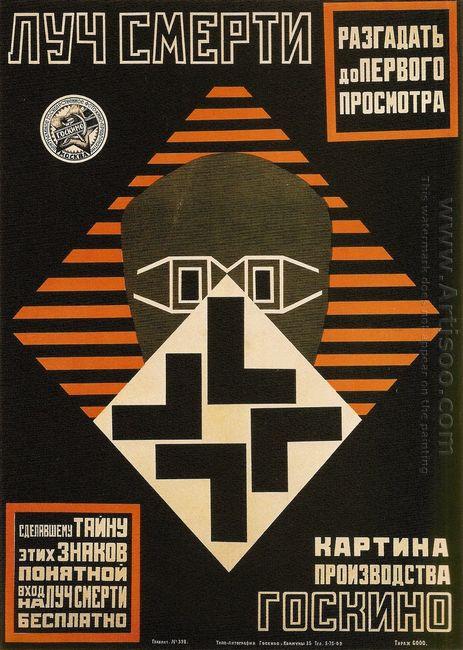 death ray 1925