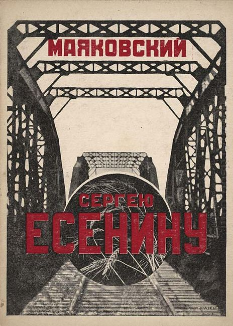 for sergey esenin 1926