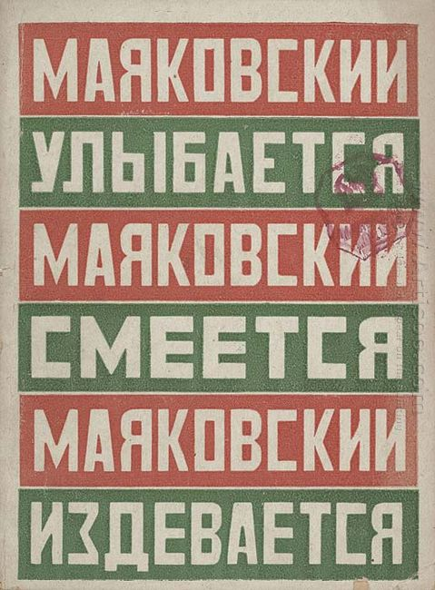 mayakovsky smiles laughs mocks 1923