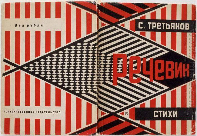 rechevik 1929