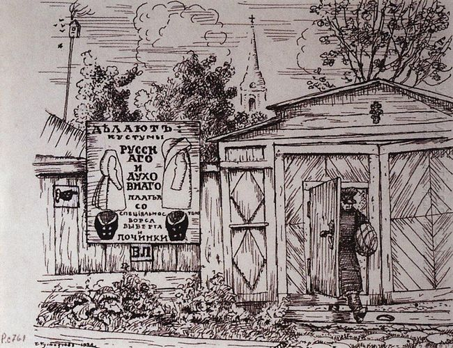 Gate Laputin S House 1922