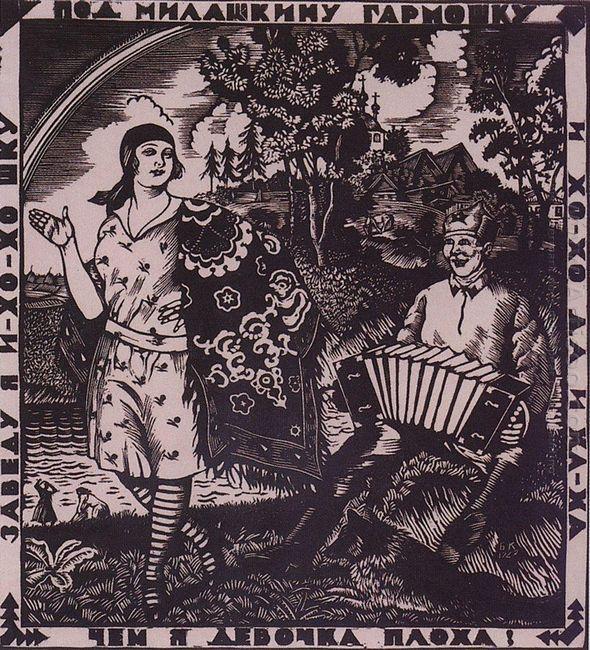 Under Honey S Harmonica 1927