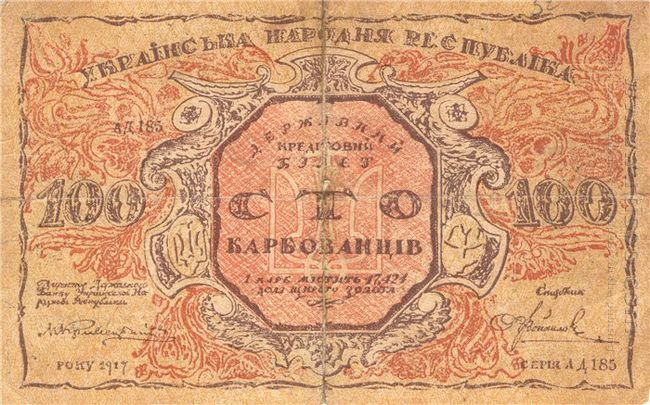 100 Karbovanets Of The Ukrainian National Republic Avers 1917