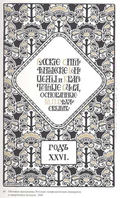 Program Of The Russian Symphony Concerts 1905