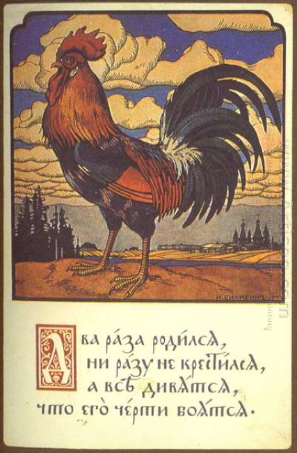Rooster 1900