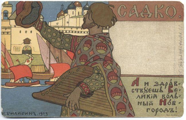 Sadko 1903