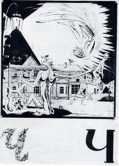 Sheet Ch From The Album Ukrainian Alphabet 1917