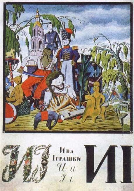 Sheet I From The Album Ukrainian Alphabet 1917