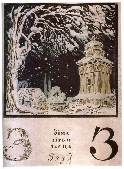 Sheet Z From The Album Ukrainian Alphabet 1917