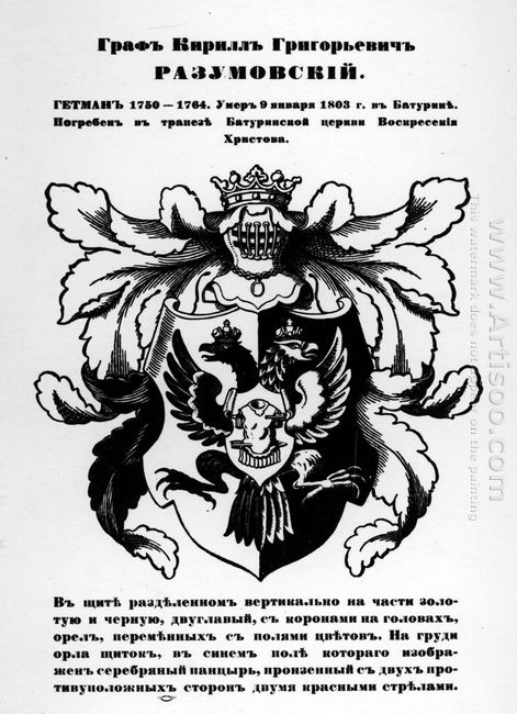 The Arms Of Hetman Cyril Razumovsky 1915