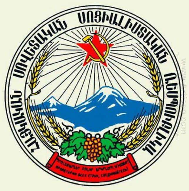 Coat Of Arms Of The Armenian Ssr