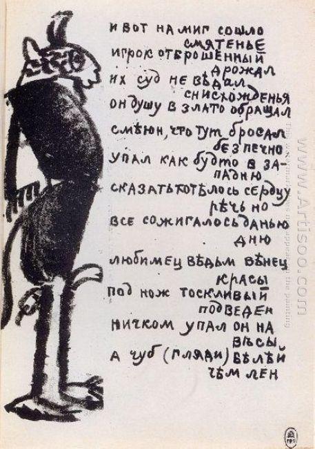 Demon 1914